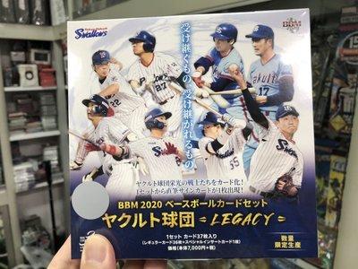 【雙子星】2020 BBM Tokyo Yakult Swallows -Legacy-東京養樂多燕子隊遺產系列 壹盒