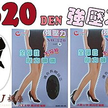 J-5-4 320丹尼加壓絲襪【大J襪庫】300Den彈力加壓絲襪-健康褲襪-縮腹提臀修飾腿型-褲叉透氣-女生黑膚色台灣