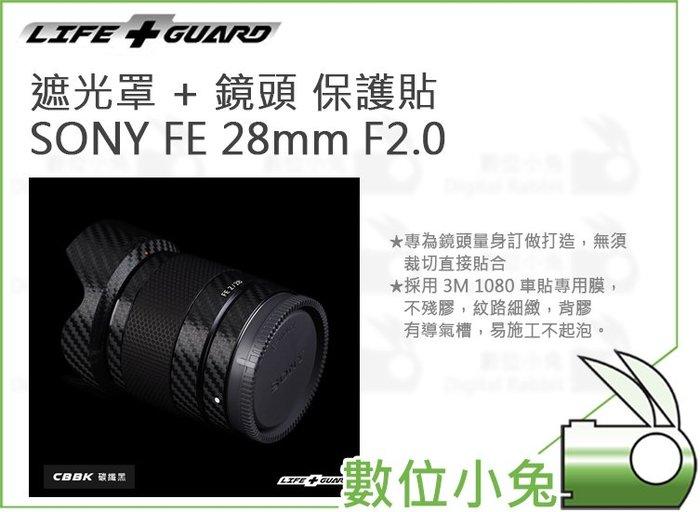 數位小兔【LIFE+GUARD SONY FE 28mm F2.0 遮光罩 + 鏡頭 保護貼】包膜 單眼 保護膜 公司貨