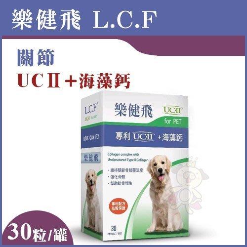 樂健飛 L.C.F《關節 UCⅡ+海藻鈣》30粒/罐 全犬適用