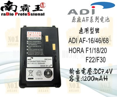~No.1南霸王無線電~ADI 原廠 AF系列 鋰電池 AF-68 AF-16 AF-46 HORA F-30通用