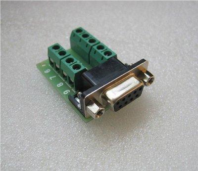 【新燈火百貨城】RS232轉端子 串口轉端子 DB9轉端子 DB9連接器