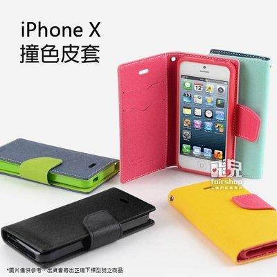 【妃凡】APPLE iPhone X 撞色皮套 撞色皮套 側翻支架 保護套 手機套 手機殼 可插卡 可立式 198