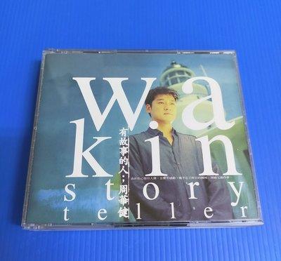 周華健  有故事的人及新創作誕生記 雙CD專輯 附歌友卡