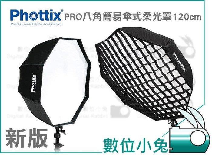 數位小兔 【Phottix PRO 新版 玻璃纖維 八角 傘式柔光罩 120cm】 無影罩 蜂罩網格 柔光箱 離機閃
