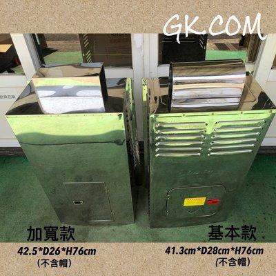 《GK.COM》熱水器專用-#304不銹鋼製防風罩(防風防雨) 加寬版 特$1350