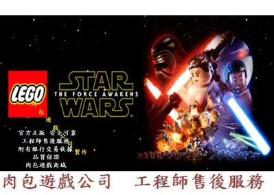 PC 肉包 STEAM 豪華 樂高 星際大戰原力覺醒 LEGO STAR WARS: The Force Awakens