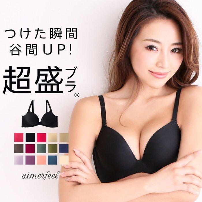 《FOS》日本 aimerfeel 美胸 內衣 爆乳 集中 托高 厚墊 性感 小胸救星 團購 2019 熱銷第一