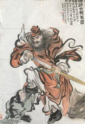《江南黃記》林峰 / 鐘馗斬狐 / 防小三 / 釋放一件~低價搶標