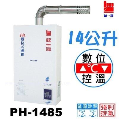 《台灣尚青生活館》統一牌 PH-1485 數位恆溫 強制排氣熱水器 14公升