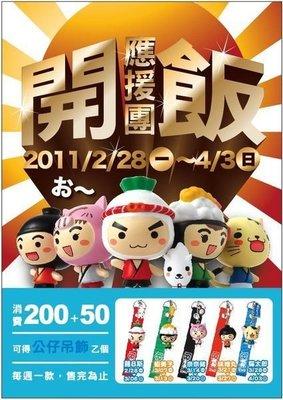 2011年爭鮮 - 定食8 手機吊飾 - 大全套5隻 - 附定食小菜兌換券五份 - 501元起標