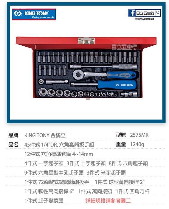 "EJ工具《附發票》2575MR 台灣製 KING TONY 1/4""DR.(2分) 45件式 六角套筒扳手組(公制)"