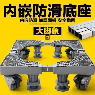 滾筒洗衣機底座托架行動萬向輪墊高腳架全自動通用冰箱架子支架YS