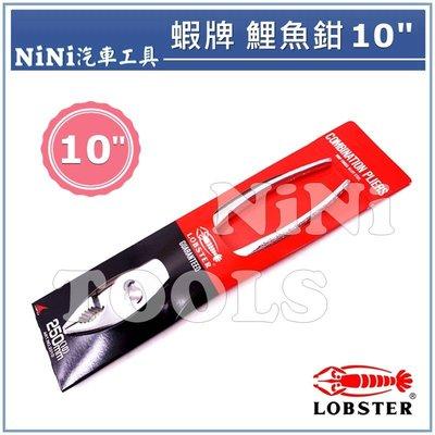 """現貨【NiNi汽車工具】LOBSTER 蝦牌 鯉魚鉗 10"""" / 日本製 10英吋 龍蝦 鯉魚鉗 水電"""