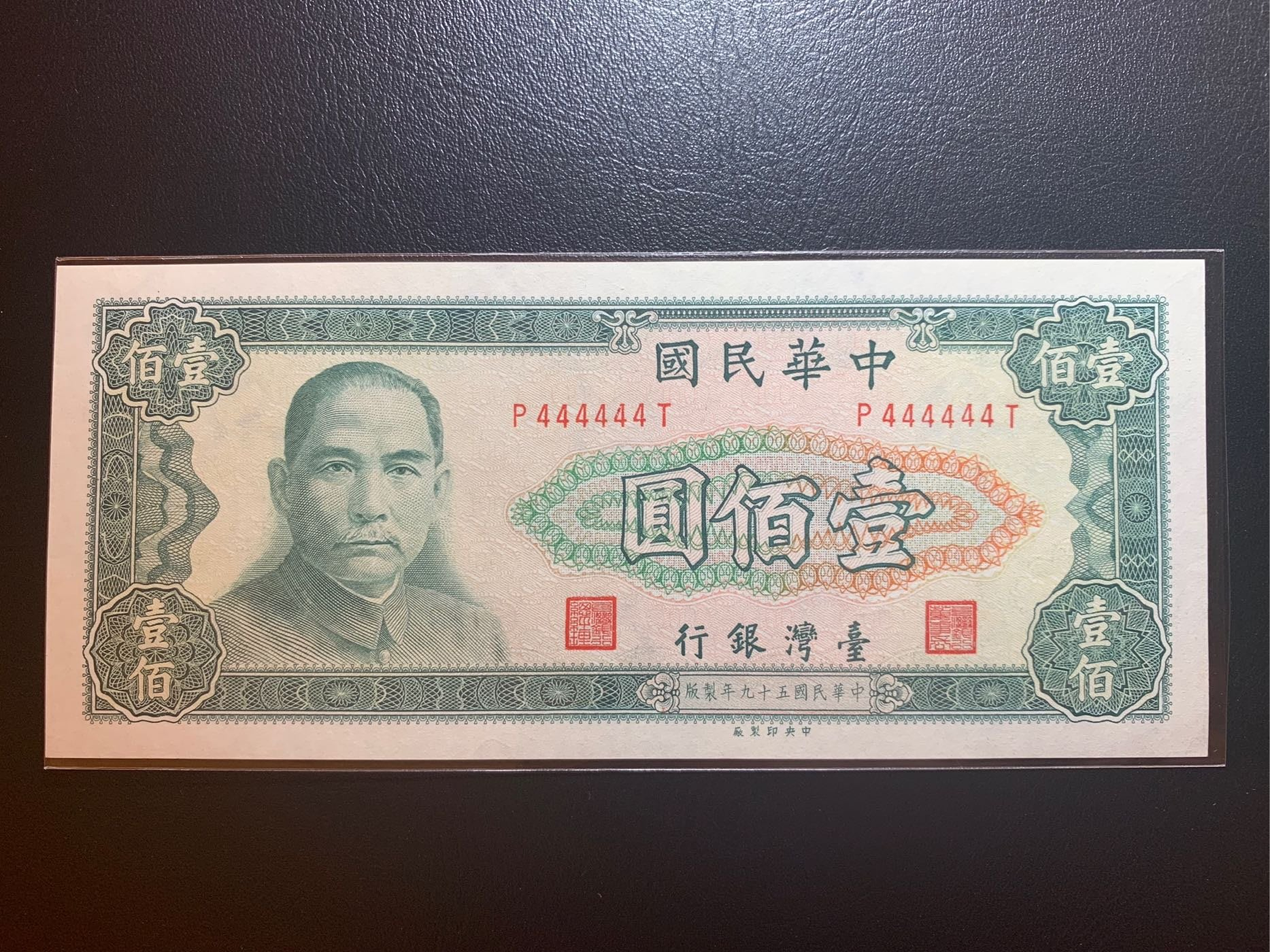 (((趣味大叔)))🇹🇼五十九年壹佰圓DDDDDD大趣味鈔稀有釋出!!