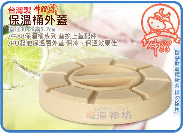 =海神坊=台灣製 JINN HSIN 牛88 保溫桶 外蓋 上蓋 蓋子 營業用冷熱保溫茶桶 適13L/15L/17L