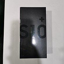 全新 未開封 Samsung S10+ 512g 黑色