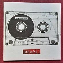 亞洲創作原音大碟Demo:郭子 偲菘 劉天健 吳梵 袁惟仁...少了這些創作人,98年樂壇將沒有聲音。 【九成新】