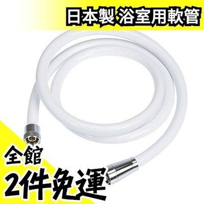 【純白色】空運 日本製 三榮水栓 沐浴軟管 蓮蓬頭 水管 SANEI PS30-86TXA【水貨碼頭】