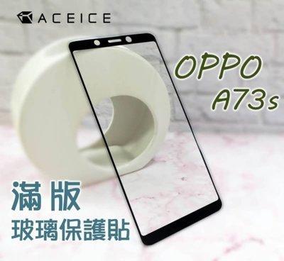 【櫻花市集】全新 OPPO A73S 專用2.5D滿版鋼化玻璃保護貼 防刮抗油~優惠價250元