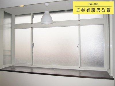 JW-300 三拉有開天凸窗,氣密窗 隔音窗 鋁門窗 鋁窗 採光罩 三合一 防盜窗 景觀窗 原廠 正新 大和賞