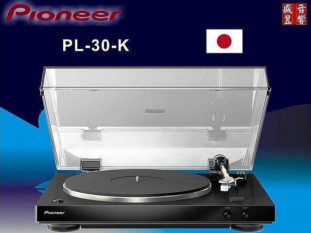 盛昱音響 ~ Pioneer PL-30-K 附唱針鐵三角/內建唱頭放大LP黑膠唱盤【可議價免$14900元】