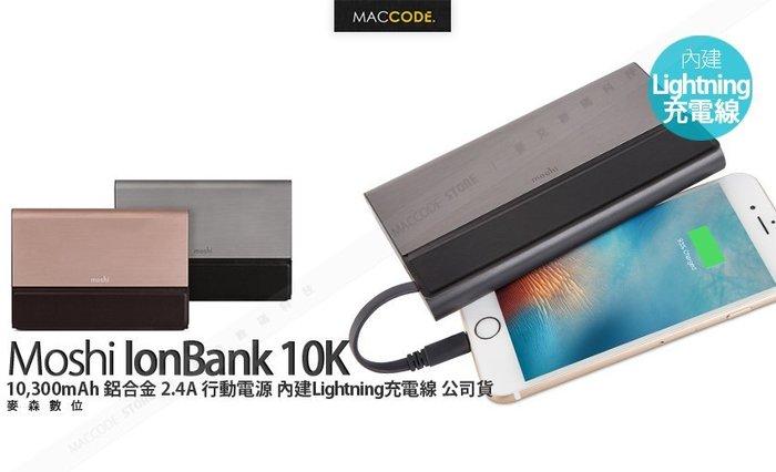 Moshi IonBank 10K 10,300mAh 鋁合金 2.4A 行動電源 內建Lightning線 現貨 含稅