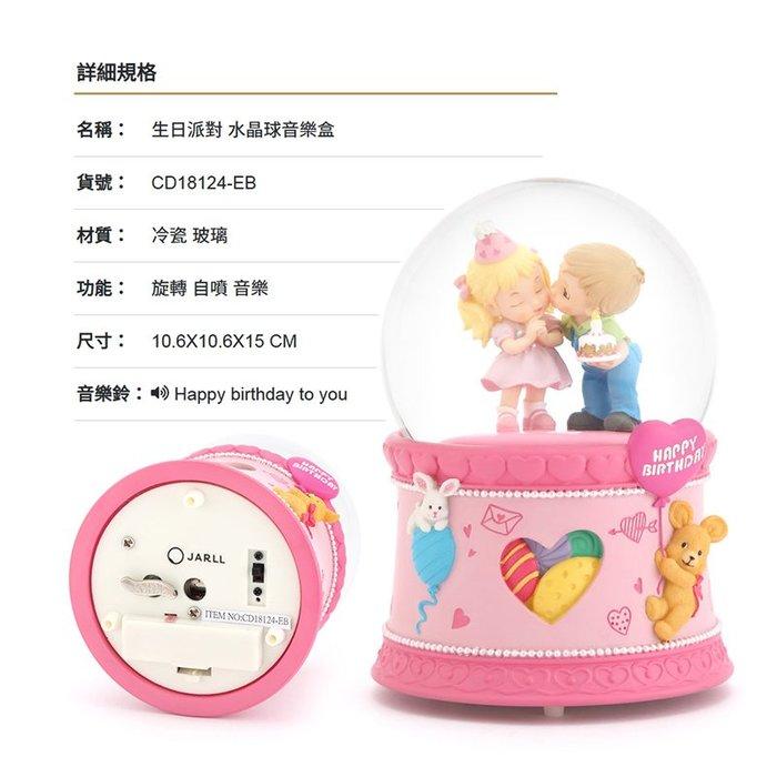 讚爾藝術 JARLL~生日派對 水晶球音樂盒(CD18124)【天使愛美麗】療癒系列 居家擺飾 (現貨+預購)