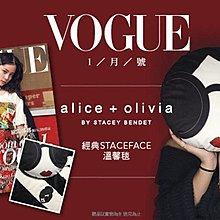 全新現貨 VOGUE 一月號 alice+olivia 經典STACEFACE溫馨毯  (限量650元)