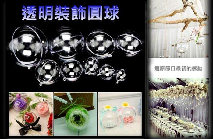 會場布置【14cm透明裝飾圓球】透明塑膠球/透明球/塑膠球/裝飾球/聖誕球/透明空心球/婚禮小物/會場佈置/扭蛋