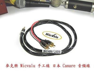 MicValu 手工線日本Canare 發燒線1公尺 3.5mm公/RCA公*2 3.5轉AV全新保證日本原廠av35
