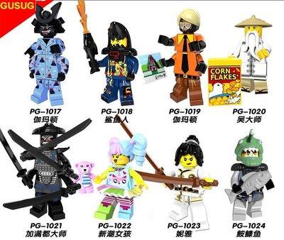 【積木班長】品高 PG8073 八之一組 旋風忍者電影 加滿都 赤蘭 吳大師 人偶 袋裝/相容 樂高 LEGO 積木