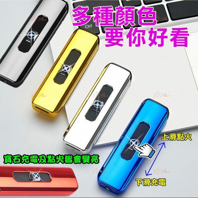 炫彩防風充電式打火機 雙面點火 USB打火機 電子點煙器 非電弧 情人節 生日禮物 父親節 交換禮物 寶石系列