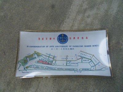 54年---高雄港務局----30週年紀念---有2處小傷----如圖6-------16.5x9公分