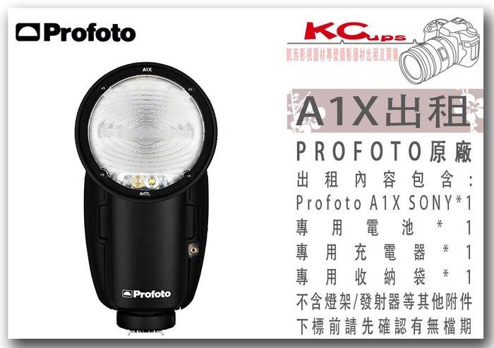 凱西影視器材 PROFOTO A1X for SONY 出租