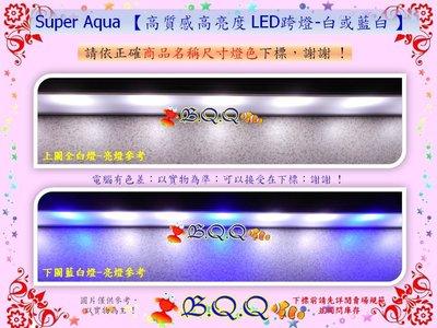 [B.Q.Q小舖]Super Aqua 【高質感高亮度 LED跨燈 1.5尺/43cm/全白燈-白燈x9】如上圖