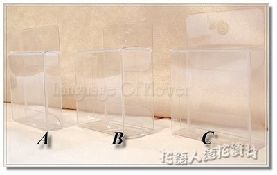 ◎花語人造花資材◎*PVC透明包裝盒ABC款*禮盒~送禮~透明塑膠盒~香包~娃娃可用
