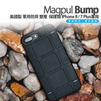 美國製 原裝正品 Magpul Bump 加強版 保護殼 iPhone 8 Plus / 7 Plus 專用 贈玻璃貼