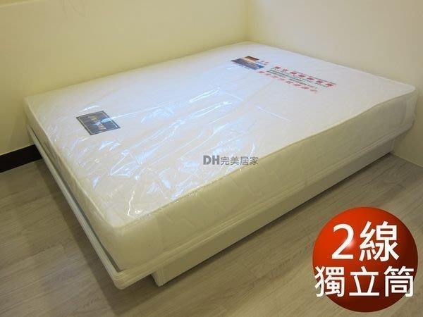 【DH】商品貨號R091 商品名稱 台灣製造※2線獨立筒5尺。側邊有拉鍊/杜絕黑心貨。備3.5尺/6尺。。主要地區免運費