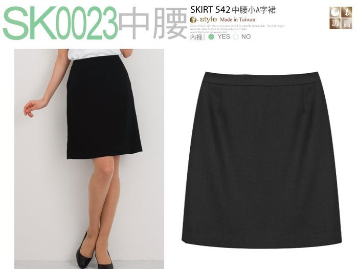 【SK0023】  ☆ O-style ☆ 中腰彈性OL -基本款小A字裙大~小尺碼、(日本、韓國通勤款)-MIT