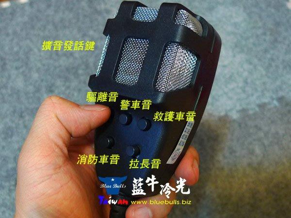 【藍牛冷光】100W 轟天雷 大聲公 警笛喇叭 喊話器 T4 T5 SAVRIN RAV4 ROGUE SUV IX35