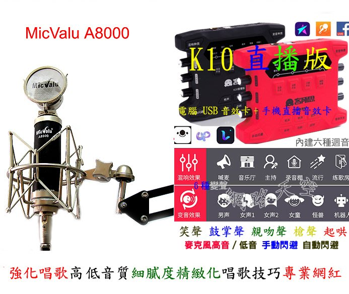 客所思 K10直播版+A8000電容麥克風+HV11加重型桌上麥克風支架+48v電源+送166音效軟體