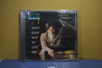 PIANO AFFAIR 琴話 鋼琴演奏系---l DONT KNOW HOW TO LOVE HIM(全新未拆封CD)