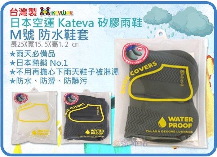 =海神坊=日本原裝空運 Kateva 矽膠雨鞋 M號 防水鞋套 防汙/防滑雪地/止滑雨鞋套 輕便好攜帶9入4250元免運