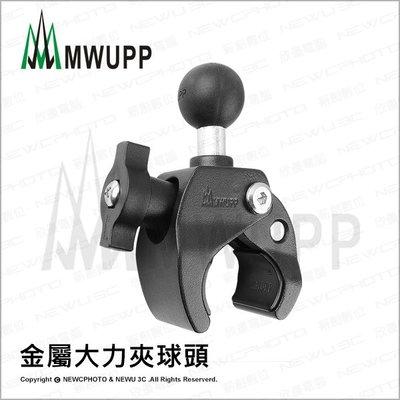 【薪創台中】五匹 MWUPP 原廠配件 金屬大力夾球頭 視鏡 U扣 支架 機車車架 重機 手機 導航