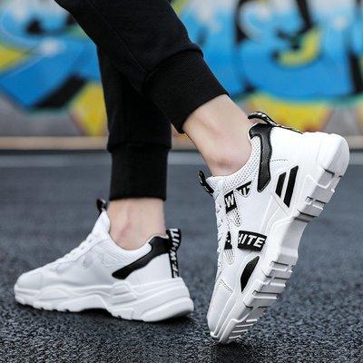 極簡鞋館~夏季薄款透氣男鞋2020新款潮流運動休閒板鞋百搭跑步網面老爹潮鞋