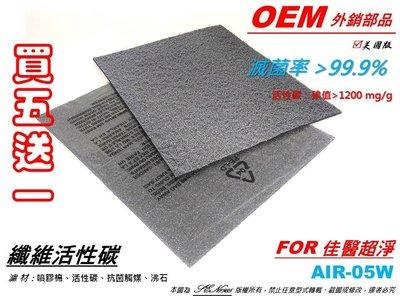 【雙面抗菌沸石活性碳濾網】第一層 買5送1 適用 AIR-05W 佳醫 超淨 空氣清淨機