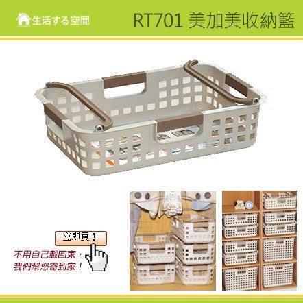 『6個以上另有優惠』RT701美加美收納籃/重疊籃/工具籃/收納箱/收納籃/收納櫃/整理箱/商品架/塑膠籃/生活空間