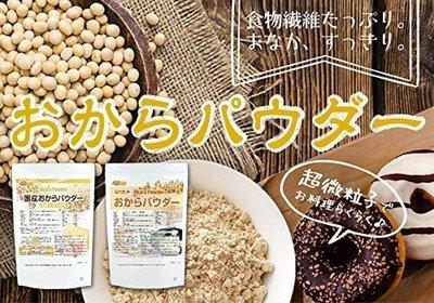 日本原裝 豆渣粉 500g 超細粉粒 100%日本產大豆 低GI 健康 養生 飽足感【全日空】