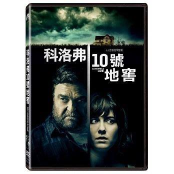 【 LECH 影音專賣坊~*】科洛弗10號地窖 DVD(二手片)滿千免運費!